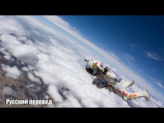 прыжок из космоса с 40км на землю с камерой GoPro (перевод) ghs;jr bp rjcvjcf c 40rv yf ptvk. c rfvthjq gopro (gthtdjl)