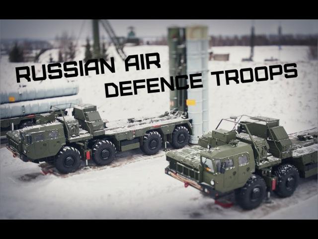 Войска Противовоздушной Обороны (ПВО) ВС России • Russian Air Defence Troops