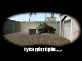 ArmA 2 - серьезные игры, почти серьезные:D