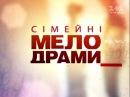 Сімейні мелодрами. 5 Сезон. 7 Серія. Панночка-хуліган