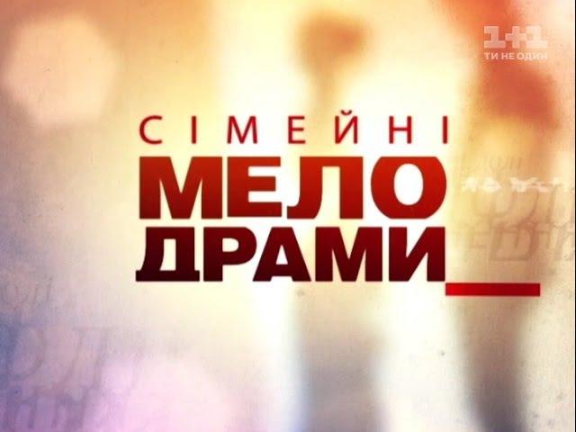 Сімейні мелодрами 5 Сезон 7 Серія Панночка хуліган