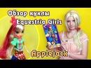 Обзор куклы Equestria Girls - Rainbow Rocks - Applejack
