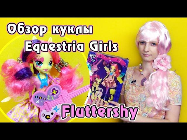 Обзор куклы и пони Флаттершай - Equestria Girls - Rainbow Rocks