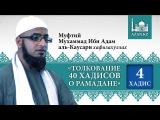 Толкование 40 хадисов о Рамадане. Хадис 4 - Мухаммад Ибн Адам аль-Каусари www.azan.kz
