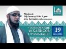 Толкование 40 хадисов о Рамадане. Хадис 19 - Мухаммад Ибн Адам аль-Каусари
