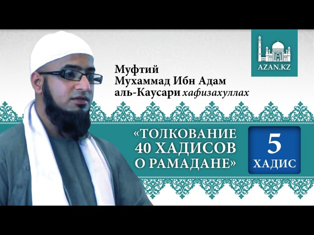 Толкование 40 хадисов о Рамадане. Хадис 5 - Мухаммад Ибн Адам аль-Каусари   www.azan.kz