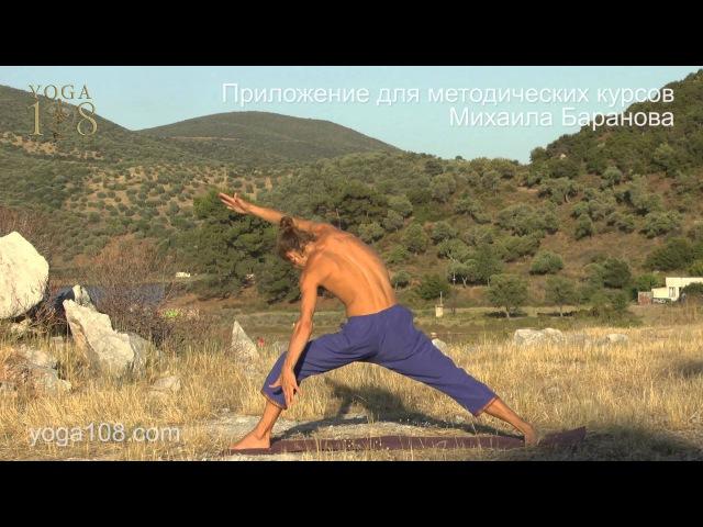Йога108 - тренировка среднего уровня сложности. Часть 3.