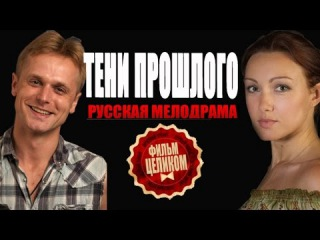 Тени прошлого 1-2 серия (2015) 3-часовая мелодрама фильм кино