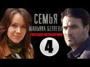 Семья маньяка Беляева 4 серия(мелодрама,сериал),Россия 2015