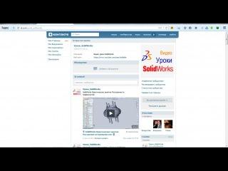 Уроки SolidWorks. Несовместимость SolidWorks и 3dsMax. Открыл группу Вконтакте.