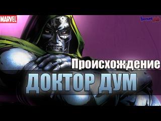 Доктор Дум ПРОИСХОЖДЕНИЕ. Виктор Фон Дум История Персонажа. Dr Doom ORIGIN
