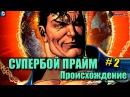 Супермен Прайм / Супербой Прайм ПРОИСХОЖДЕНИЕ. Superman Prime / Superboy Prime ORIGIN 2