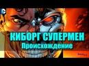 Киборг Супермен ПРОИСХОЖДЕНИЕ Cyborg Superman Hank Henshaw ORIGIN