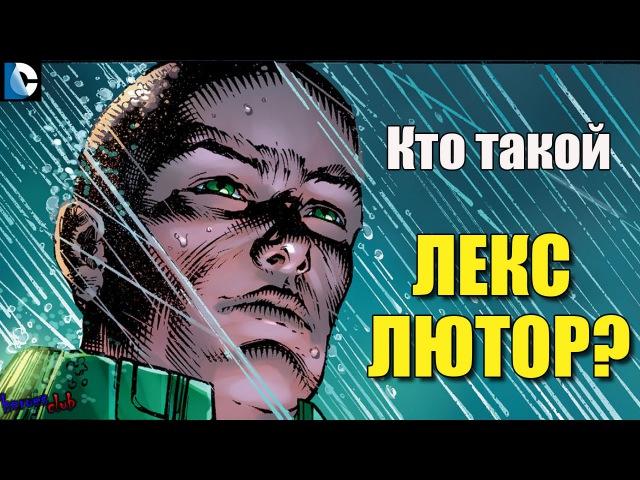Лекс Лютор ПРОИСХОЖДЕНИЕ. Лекс Лютор История Персонажа. Lex Luthor ORIGIN