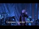 Сергей Сухачёв Я не забуду тебя никогда