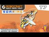 Robocraft I Робокрафт .  Soaring - парящий.