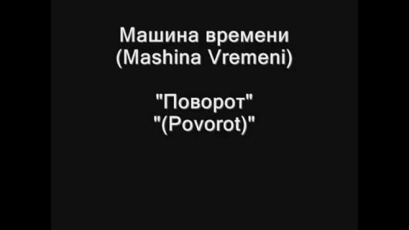 Машина времени (Mashina Vremeni) - Поворот (Povorot)