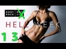 BodyRock HiitMax | Workout 62 - Take Me To The Max Workout