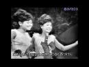 Каникулы любви. 1963. Дуэт Сестры Пинац Дза Пинац. Япония