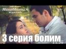 Махаббатым журегимде - 3 серия / Махаббатым жүрегімде - 3 бөлім