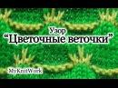Вязание спицами. Двухцветный узор Цветочные веточки.