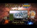 437 Королевский транспорт Пашки Combat Zone Играем в Warcraft 3