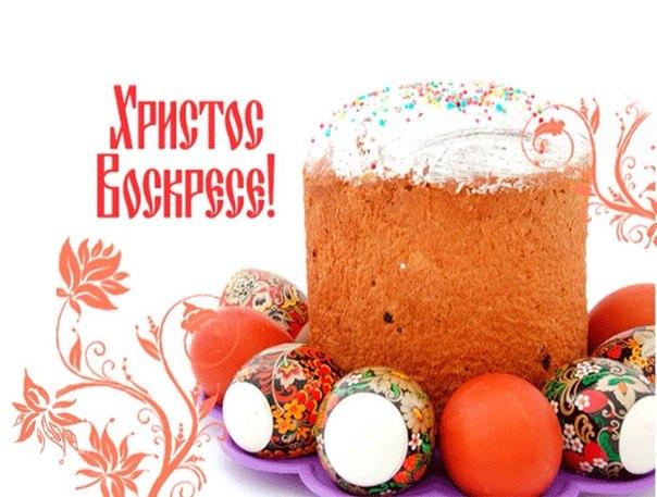 Дорогие подписчики, поздравляем Вас с этим светлым праздником! 💐💐💐