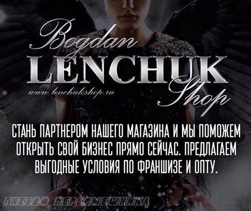 Богдан Ленчук. - Страница 3 _0drouqYkHs