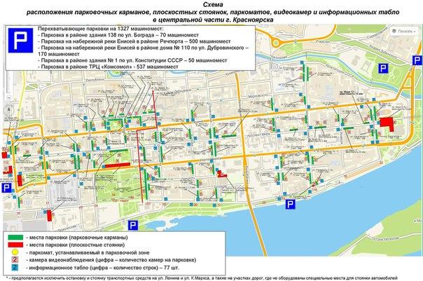 Схема расположения парковочных