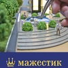 "Макетная мастерская ""Мажестик"" г.Красноярск"