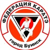 Федерация КАРАТЭ г. Буинска Республики Татарстан