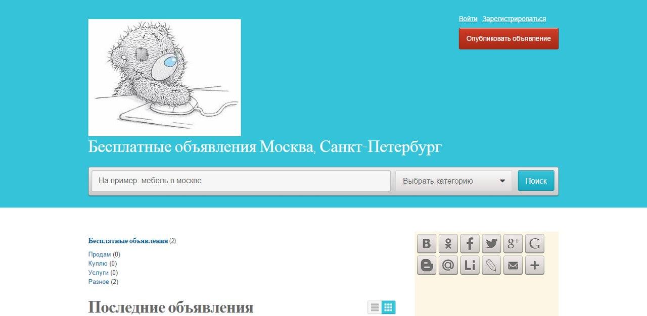 Бесплатные объявления Москва, Санкт-Петербург