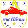 Салон Автоэлектроники Ухта