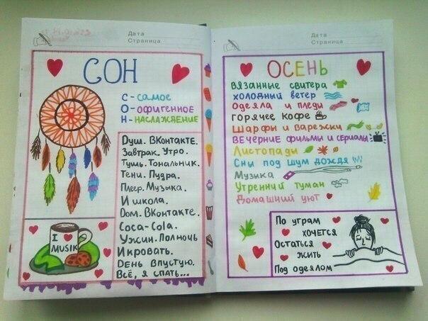 Как сделать конвертики в личный дневник 80