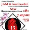 Концерт JAM Санкт-Петербург 07.03 ГЭЗ-21