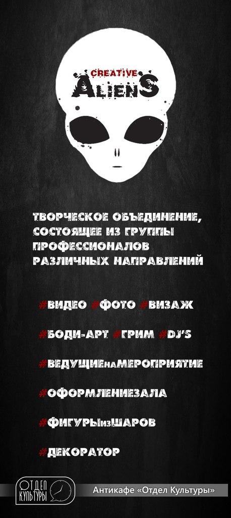 Афиша Владивосток Серия мастер-классов от Creative Aliens