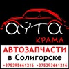 Автозапчасти в Солигорске - АУТАКРАМА