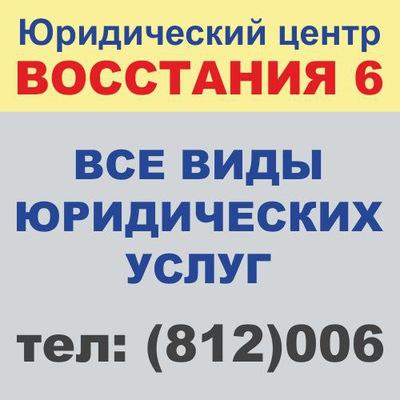 Регистрация ооо восстания можно ли отправить декларацию 3 ндфл по почте
