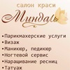 "Салон красоты ""Миндаль"" г. Кривой Рог"