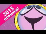 Пин-код - 2015 - Перемотка HD (Смешарики - познавательные мультики для детей)