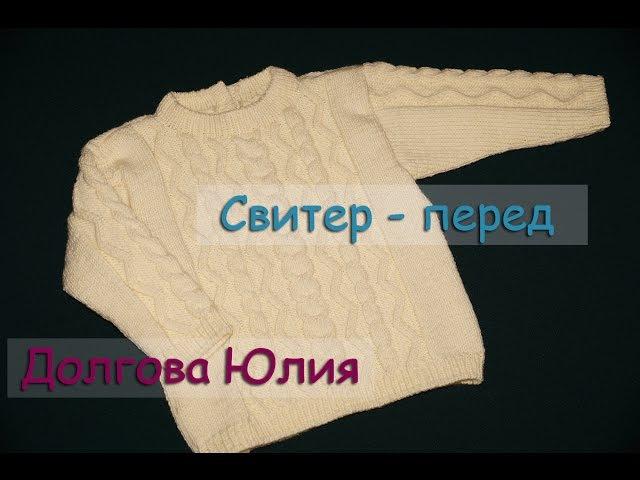 Свитер спицами - схема вязания для начинающих - перед sweater knitting - scheme for Beginners