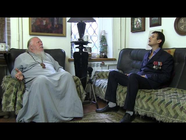 Морпех Иван Отраковский и прот. Димитрий Смирнов
