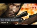 Без права на выбор 2 серия (2013) HD 1080p