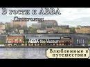 В гости к ABBA. Музей группы АВВА в Стокгольме