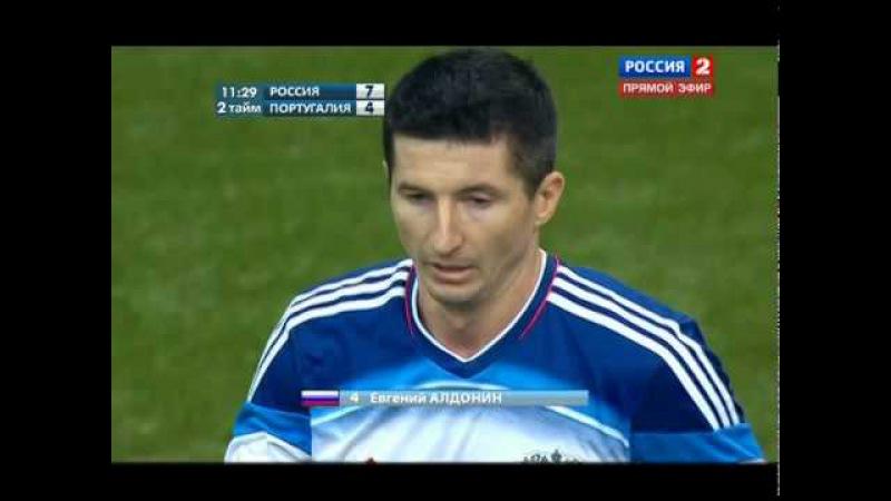 Кубок Легенд 2015. Финал. Россия - Португалия (2 тайм)