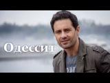 Одессит (2013) Антон Макарский в главной роли, комедийно-криминальный фильм, смотреть онла