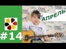 Бонус трек/ Апрель - Кино В.Цой, разбор, аккорды, бой, вступление, как играть на гитаре