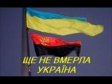 Жанна Боднарук (Zhanna Bodnaruk) - ЩЕ НЕ ВМЕРЛА УКРАЇНА