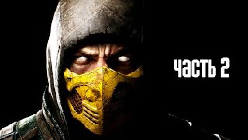 Прохождение Mortal Kombat X — Часть 2: Коталь Кан » Freewka.com - Смотреть онлайн в хорощем качестве