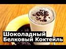 Фитнес Рецепт: Шоколадный Белковый Коктейль abnytc htwtgn: ijrjkflysq ,tkrjdsq rjrntqkm